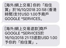 Google Project Fi验证信用卡