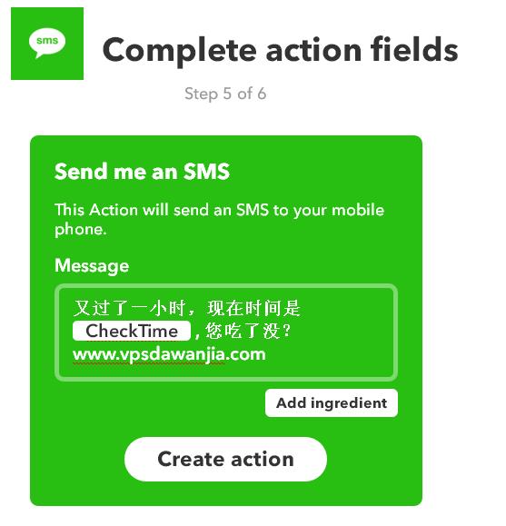 IFTTT短信内容