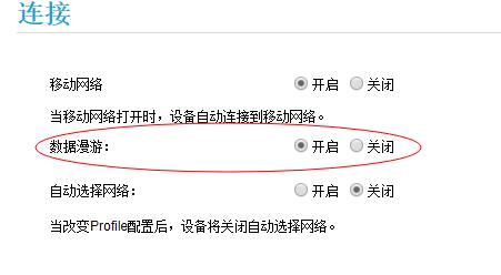 华为随行wifi设置教程
