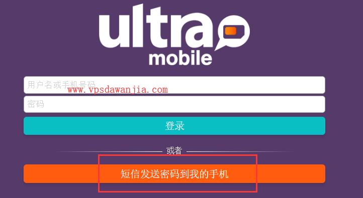 Ultra Mobile 短信发送密码到我的手机