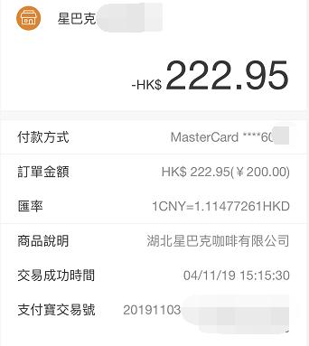八达通绑定香港支付宝消费