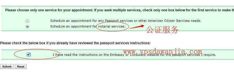 选择公证服务